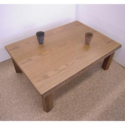 民芸ナラ折れ脚テーブル(105・120・135)